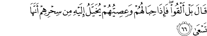 Surah Taha, Roqya, Ruqyah