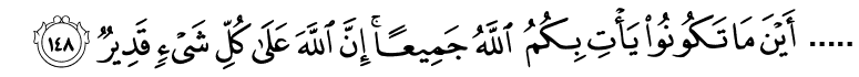Surah Al Baqarah:148, Roqya, Ruqyah