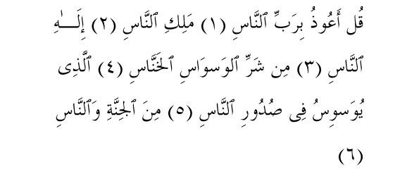 Surah 114